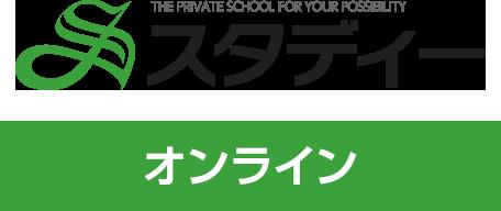 スタディーオンライン|映像授業・インターネット学習 オンラインストア